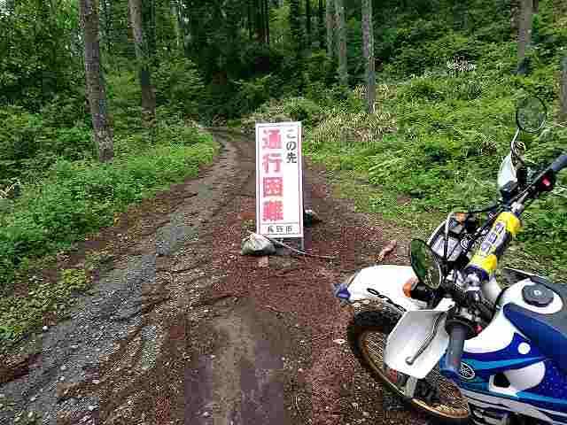 林道入り口にこういう看板があるところはかなり親切です。