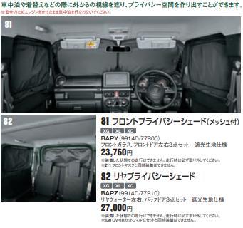 純正の遮光カーテンがあるということは、車中泊も考慮してるということ?