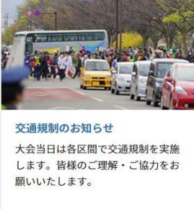 市街地は交通規制が入りまくります