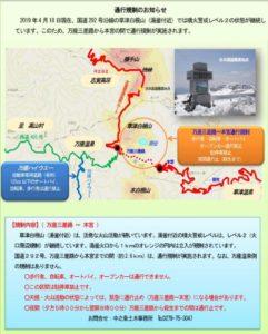 志賀草津道路で具体的に通れない区間はこれだけ!