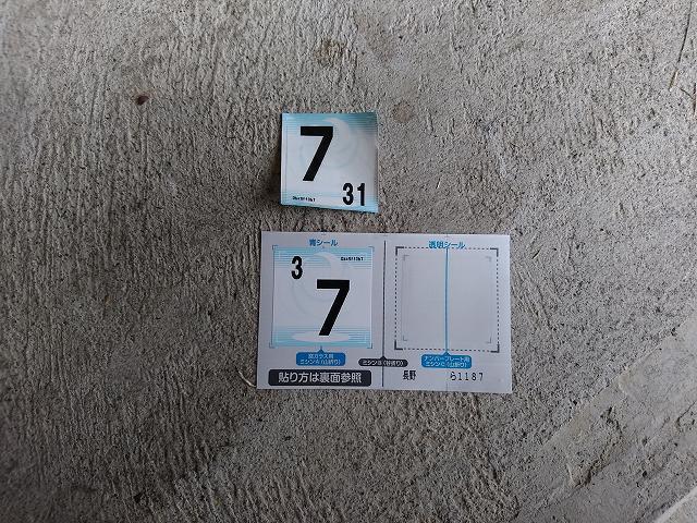 車検完了は、このシールをナンバーに張ることです。