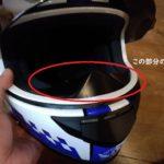 ヘルメットノブレスガードも革で自作できます。