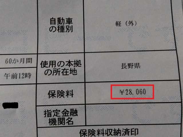自賠責は5年前は250cc以下は5年間で28,060円もしたのだ。