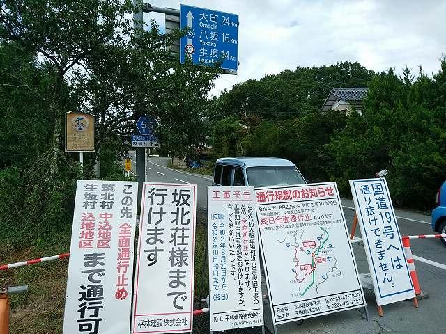 県道散策には「通行止め」はセットだと思わんと。