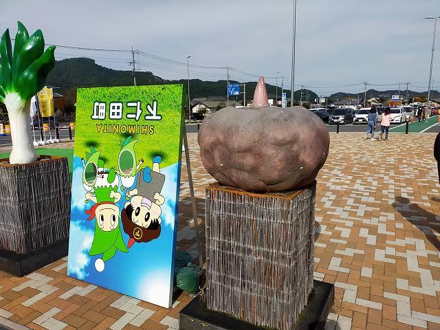 道の駅下仁田には「コンニャクイモのオブジェ」がある。