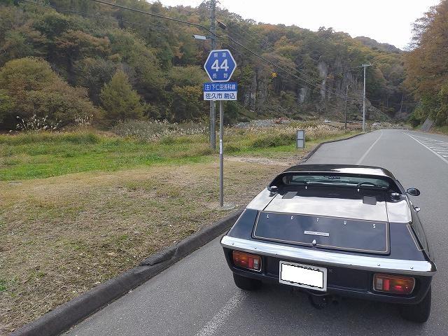ロータスヨーロッパ。県道44の標識があんまりなくてねえ。