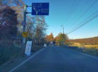 県道152と県道40の分岐。 車の助手席に座ってると分岐の画像が撮れる。