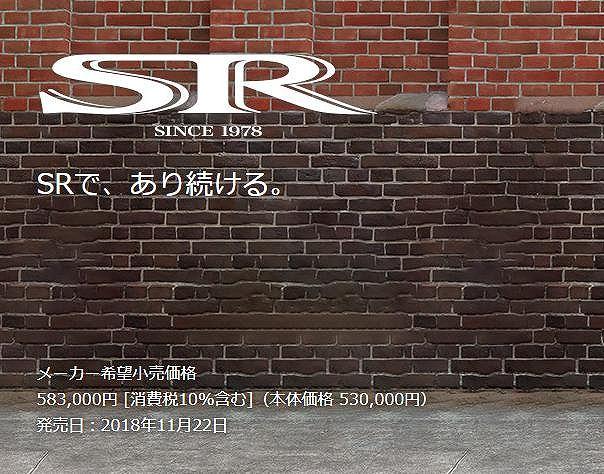 SR400のカタログから。もうずっと売っててもいいと思うんですが。