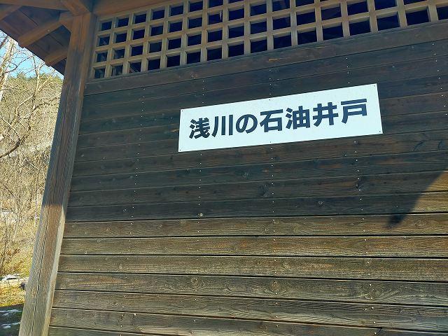 浅川ループ橋を走ってると小屋があるのでそれです。