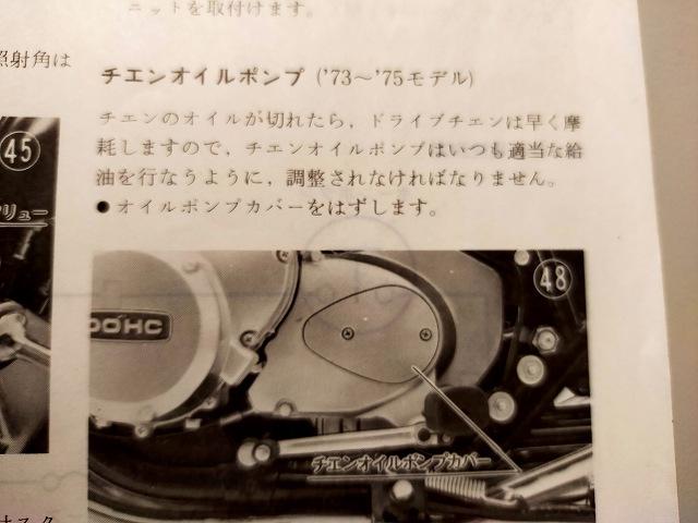 Z2のマニュアルにはチェーンオイルポンプ調整の項がある。