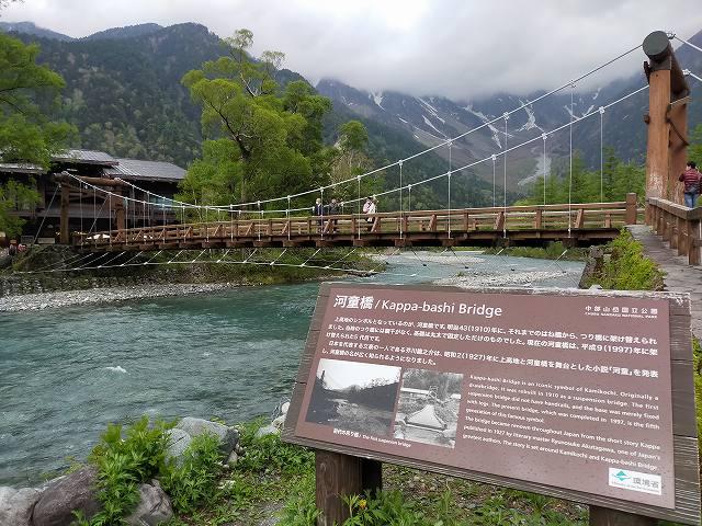 上高地の河童橋。