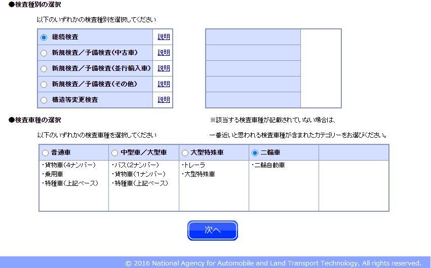 ユーザー車検予約画面