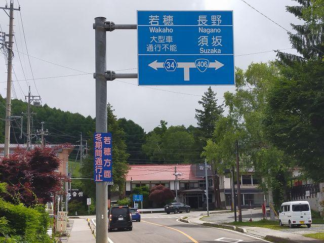 菅平交差点にて。右に行くとメインルートで須坂市を経由して長野市街に抜けます。