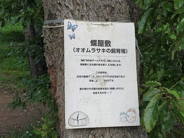 すかさず、須坂市観光協会が!
