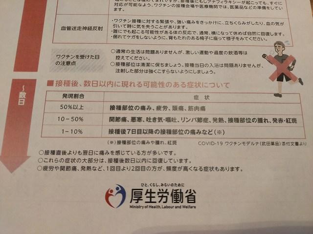 コロナ騒ぎで日本のダメダメなポイントが浮き彫りになったね。