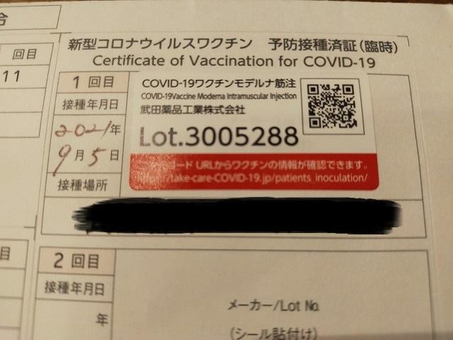 ワクチン打ち終わるとこういうシールがもらえます。