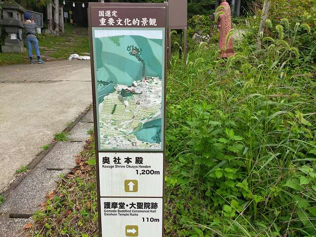 小菅神社鳥居の前の案内板。