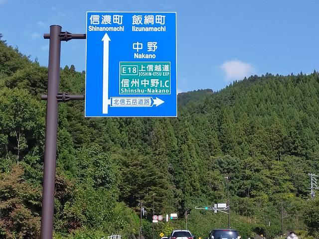 北信五岳道路の起点。