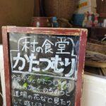 山の中の集落の食堂「かたつむり。」さん