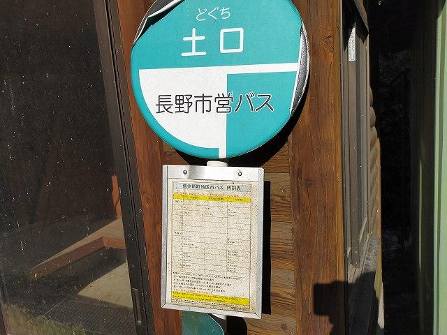 長野市営バスが今でも運航しているようだ。