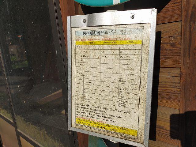 バスの時刻表。