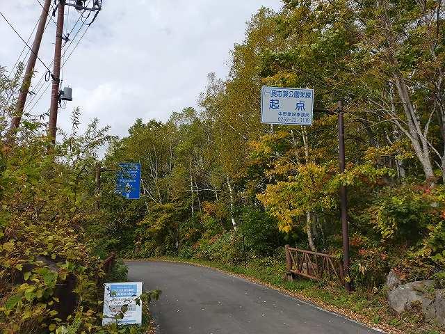 ココから県道502が始まります。
