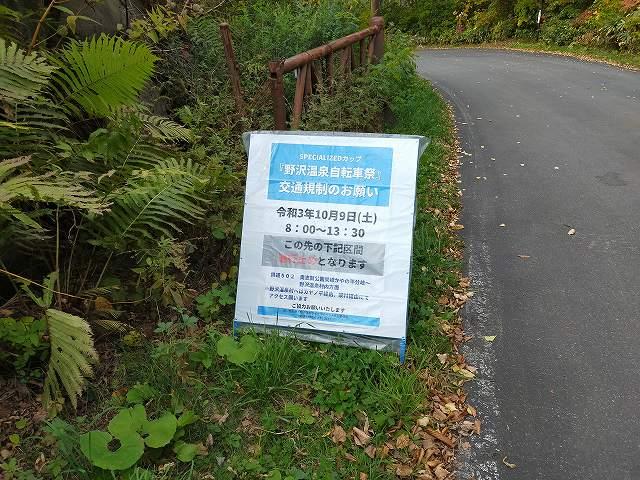 野沢温泉でチャリのイベントがあるとな。
