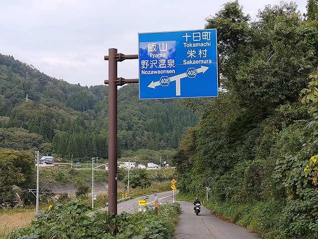 ココか県道502の終点。